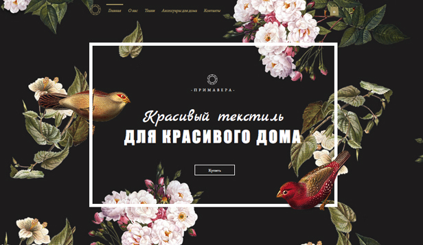 Модный дизайн website templates – Студия текстиля