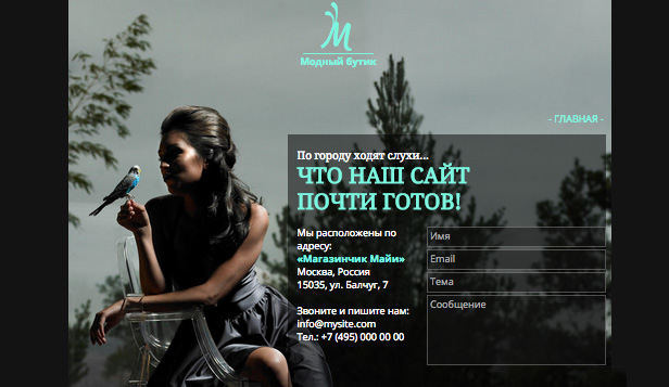 Лендинги website templates – Скоро открытие: мода