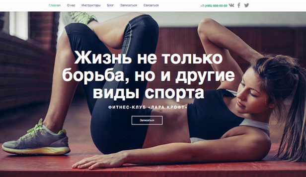 Спорт и фитнес website templates – Фитнес-студия