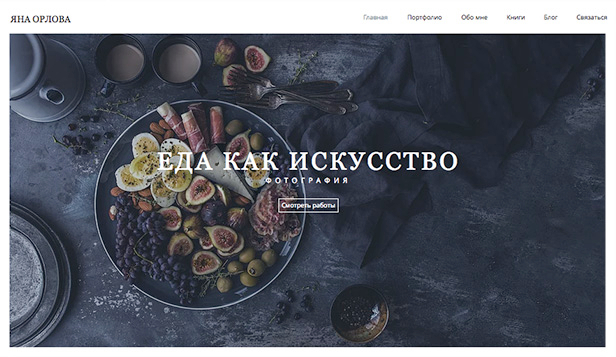 Фото website templates – Фуд-фотограф