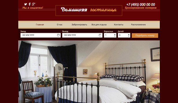 Отели и B&B website templates – Отель
