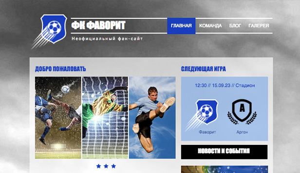Спорт и фитнес website templates – Спортивный фан-клуб