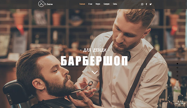 Волосы website templates – Барбершоп