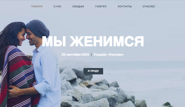 Свадьбы website templates – Современное приглашение на свадьбу