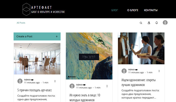 Блог website templates – Блог о культуре
