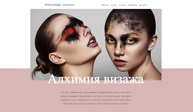 Красота и волосы website templates – Визажист