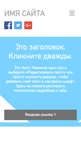 Пустые website templates – Одностраничный