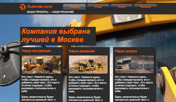 Автомобили website templates – Экскаваторы