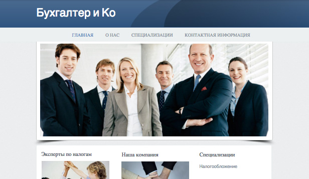 Финансы и право website templates – Бухгалтер