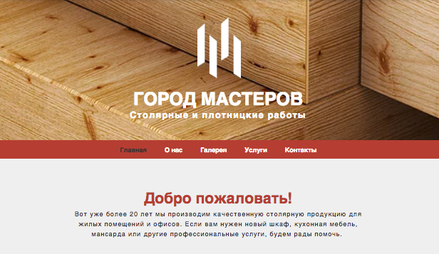 Все website templates – Плотник
