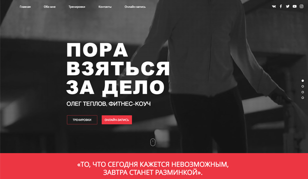 Здоровье website templates – Онлайн фитнес-тренер