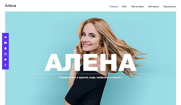 Блог website templates – Личный блог