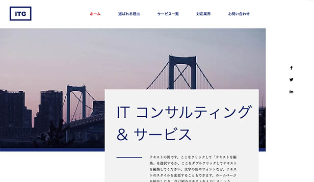 IT &アプリ website templates – IT企業