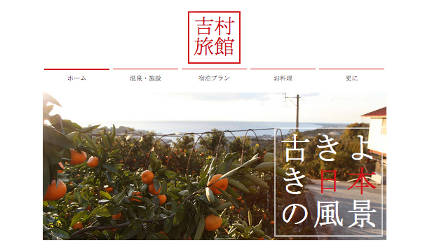 ホテル・B&B website templates – 旅館