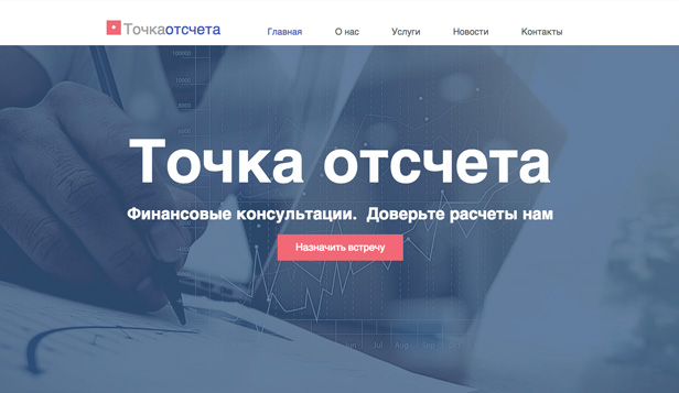 Финансы и право website templates – Бухгалтерская фирма