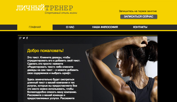 Спорт и фитнес website templates – Личный тренер