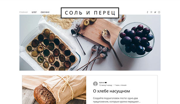 Блог website templates – Блог о еде