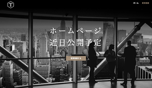 近日公開 website templates – 近日公開D