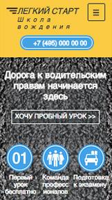 Занятия и курсы website templates – Автошкола