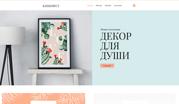 Дизайн website templates – Магазин постеров