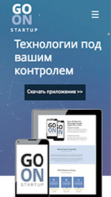 Промостраница website templates – Стартап