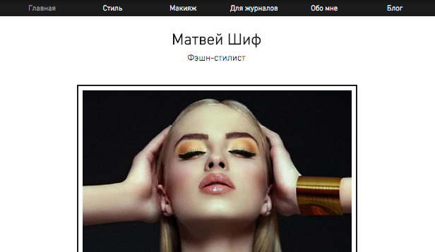 Мода и стиль website templates – Фэшн-стилист