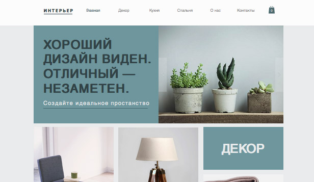 Все website templates – Дизайн для дома