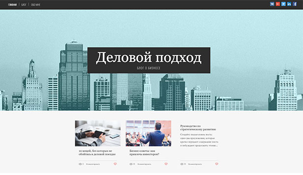 Блог website templates – Блог о бизнесе