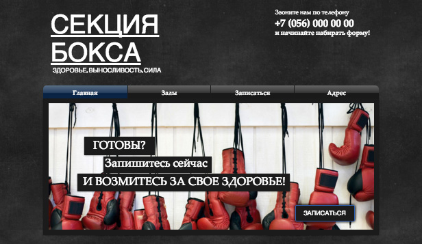 Спорт и фитнес website templates – Боксерский клуб