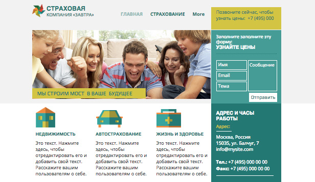 Финансы и право website templates – Страховая компания