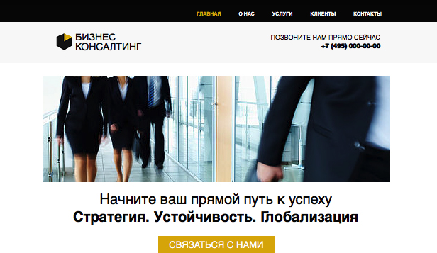Консалтинг и коучинг website templates –  Бизнес-консалтинг