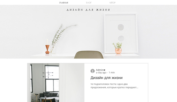 Блог website templates – Блог о стиле и дизайне