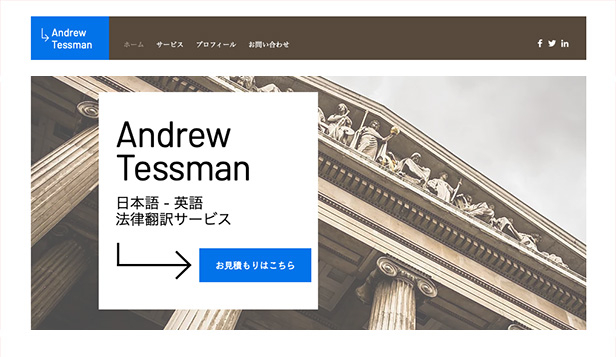 文学 website templates – 翻訳者