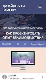 Дизайн website templates – Блог дизайнера