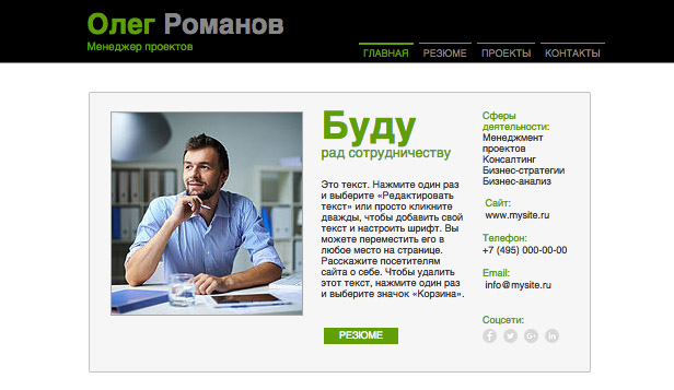 Резюме website templates –  Онлайн-резюме