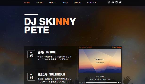 音楽 website templates – レイブ DJ