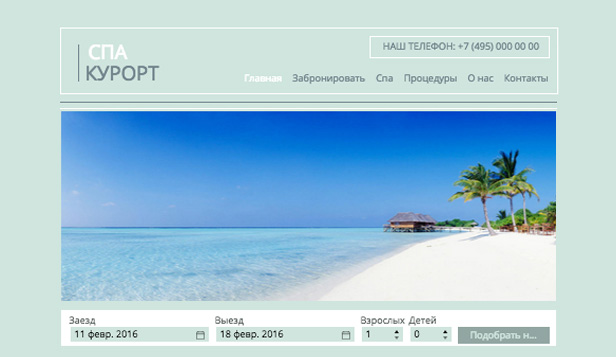 Отели и B&B website templates –  Спа-курорт