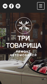 Все шаблоны website templates – Автомастерская