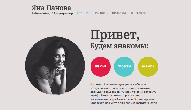 Резюме website templates –  Резюме