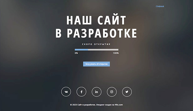 Лендинги website templates – Сайт в разработке