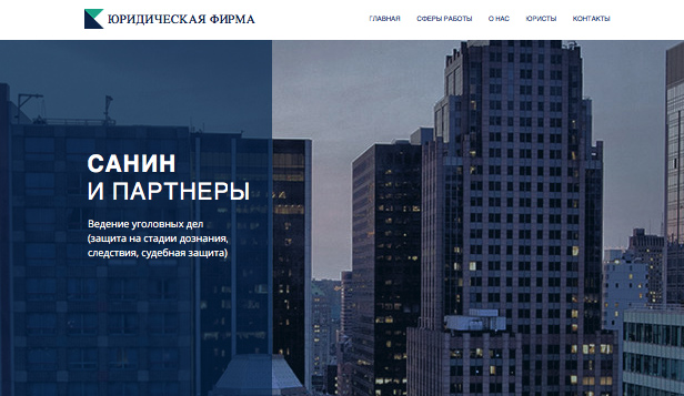 Финансы и право website templates – Юристы