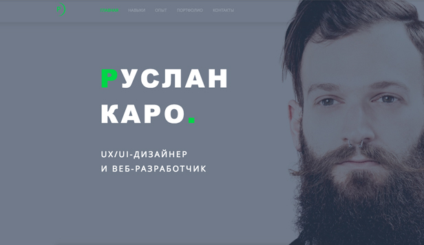 Резюме website templates – Резюме UX/UI-дизайнера
