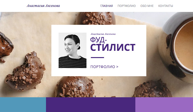 Дизайн website templates – Фуд-стилист