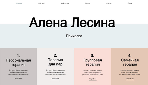 Здоровье website templates – Психоаналитик