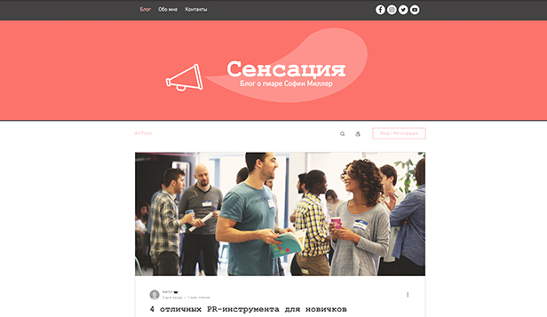 Новости и бизнес website templates – PR-блог