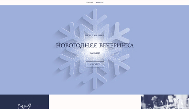 Все шаблоны website templates – Вечеринка