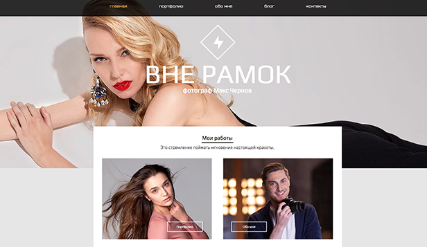 Мода и стиль website templates – Фэшн-фотография
