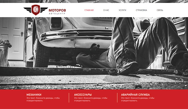 Автомобили website templates – Автомеханик