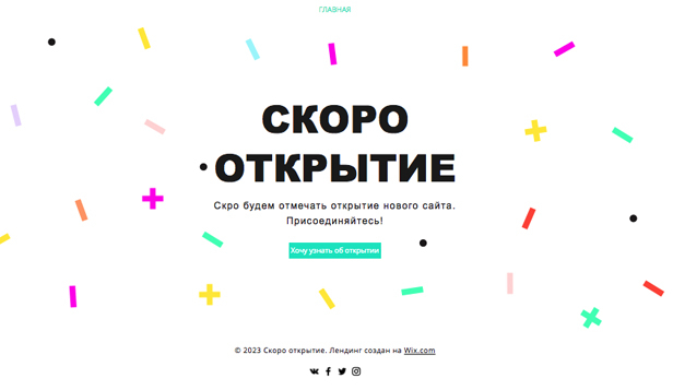 Лендинги website templates – Праздничное открытие