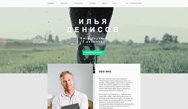 Здоровье website templates – Физиотерапия